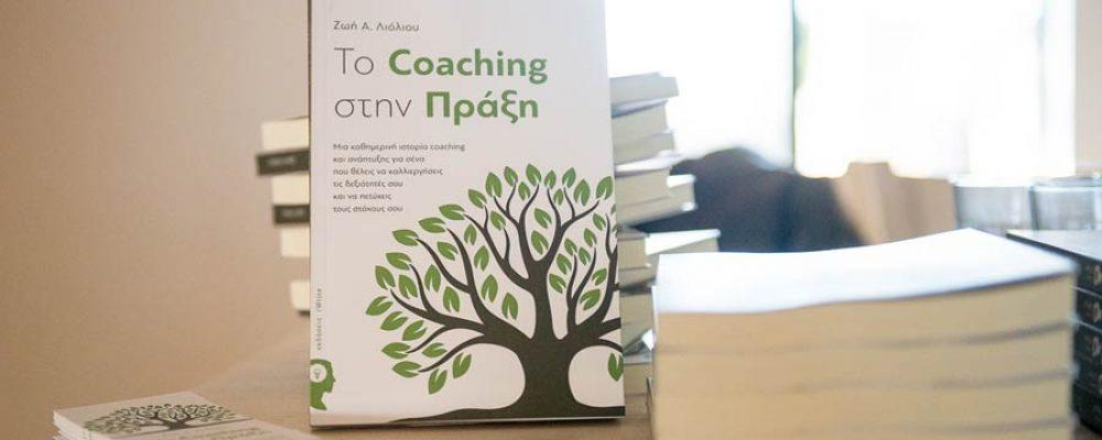 Βιβλιοπαρουσίαση: Το Coaching στην Πράξη